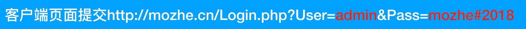 客户端页面提交http://mozhe.cn/Login.php?User=admin&Pass=mozhe#2018
