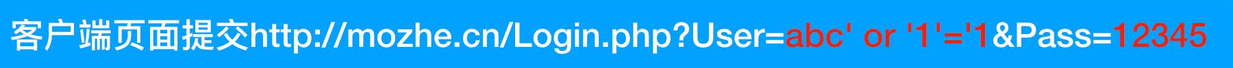 客户端页面提交http://mozhe.cn/Login.php?User=abc' or '1'='1&Pass=12345