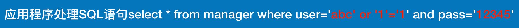 应用程序处理SQL语句select * from manager where user='abc' or '1'='1' and pass='12345'