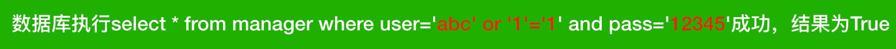 数据库执行select * from manager where user='abc' or '1'='1' and pass='12345'成功,结果为True